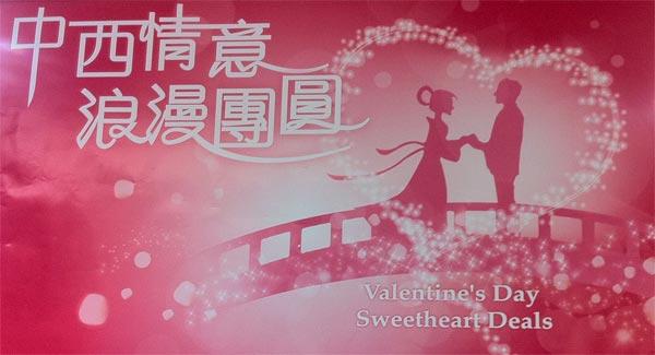 display valetine day hong kong